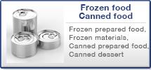 冷凍食品・缶詰