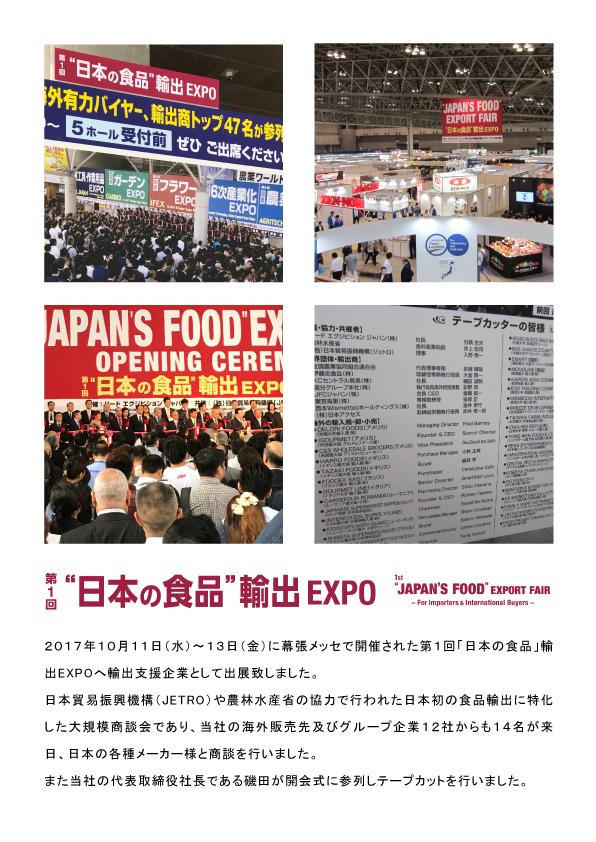 FOOD2017-J